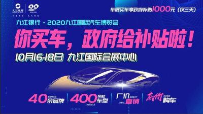 终于等到你!九江银行2020九江国际汽车博览会