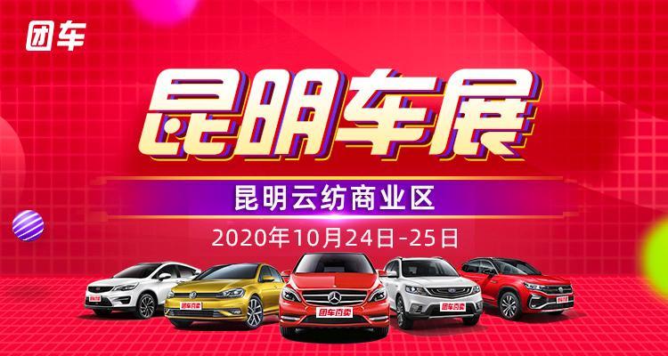 昆明惠民车展