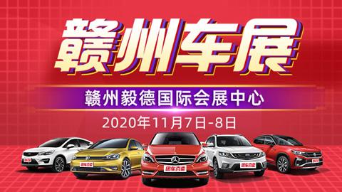 2020赣州第十五届惠民团车节