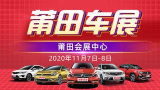 2020莆田第七届惠民车展