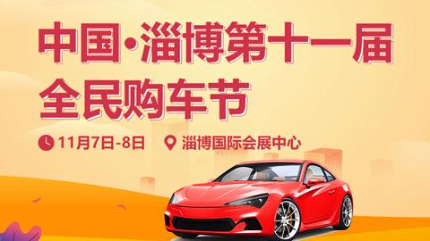 2020淄博第十一届全民购车节