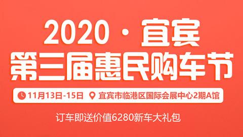 2020宜賓第三屆惠民購車節