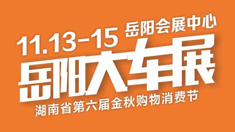2020第七屆湘北車展暨岳陽大車展
