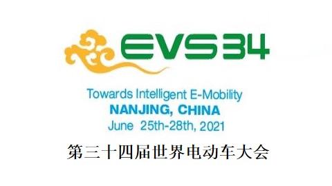 2021第三十四届世界电动车大会(EVS)