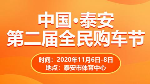 2020泰安第二届全民购车节
