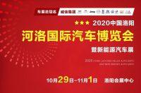想買車 就來2020中國·洛陽河洛國際汽車博覽會!