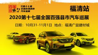 2020(第十七屆)全國百強縣市汽車巡展福清站