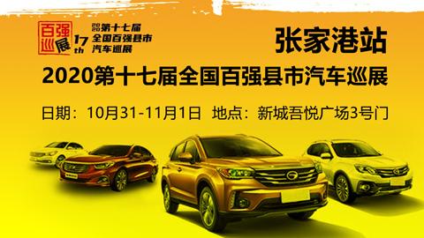 2020(第十七届)全国百强县市汽车巡展张家港站