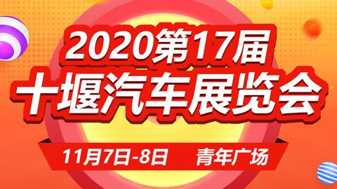2020第17届十堰汽车展览会