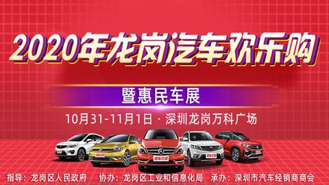 2020年深圳首屆龍崗汽車歡樂購暨惠民車展