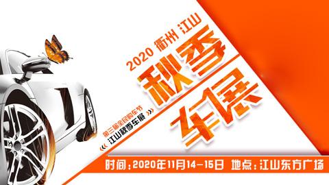 2020江山第三屆全民購車節暨江山秋季車展