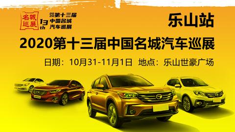 2020(第十三屆)中國名城汽車巡展樂山站