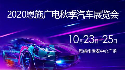2020恩施广播电视台秋季汽车展览会
