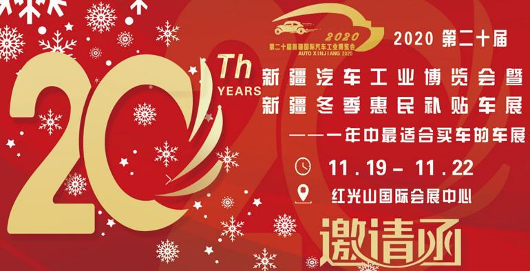 2020第二十届新疆国际汽车工业博览会暨新疆冬季惠民补贴车展