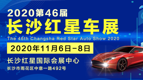 2020第46届长沙红星汽车博览会