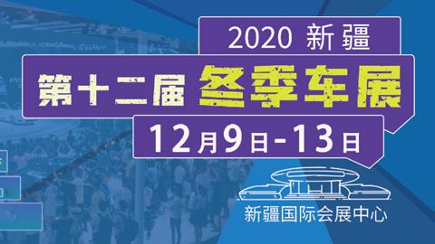 2020第十二屆新疆冬季車展