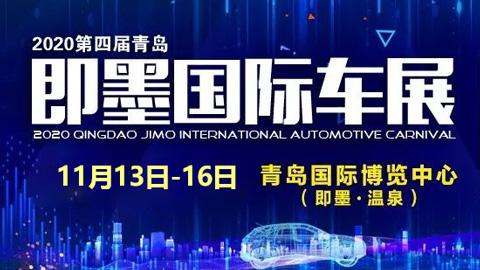2020第四屆青島即墨國際車展暨汽車嘉年華