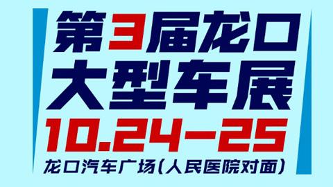 2020第三届龙口大型车展