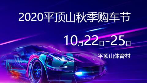2020平顶山电视台第26届秋季购车节