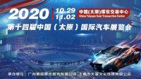 2020年第十四届中国(太原)国际车展门票购票指南