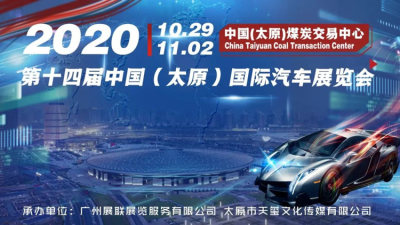 2020年第十四屆中國(太原)國際車展門票購票指南