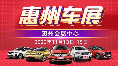 2020惠州第二十九屆惠民團車節