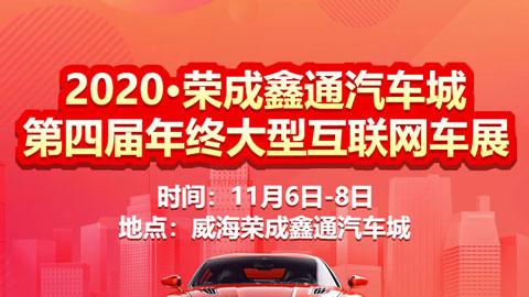 荣成鑫通汽车城2020年第四届年终大型互联网车展