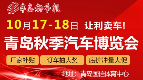 2020青岛秋季汽车博览会