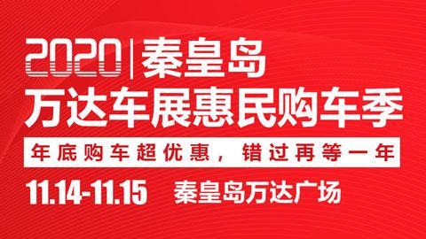 2020秦皇島萬達廣場惠民購車季