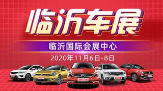 2020第十一届临沂惠民车展