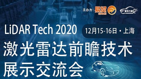 2020激光雷達前瞻技術展示交流會