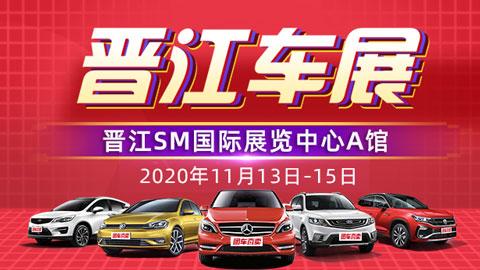 2020晉江第七屆惠民車展