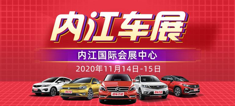 2020第七届内江惠民车展