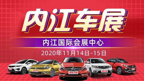 2020第七屆內江惠民車展