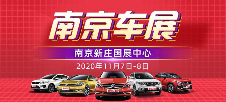2020第三十八届南京惠民车展