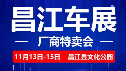 2020全島行新能源汽車下鄉暨昌江車展(11月)
