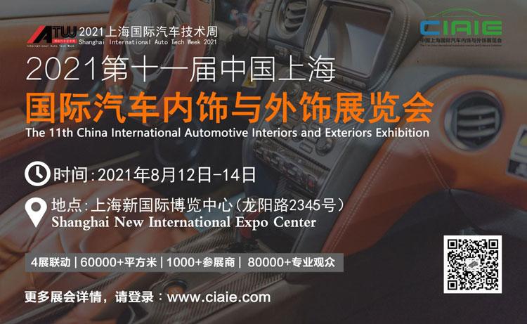 上海汽车内饰与外饰展览会