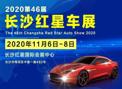 2020长沙红星车展11月6日-8日盛大开幕