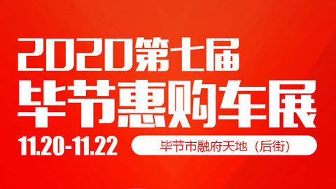 2020毕节第七届惠购车展