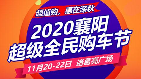 2020襄阳超级全民购车节