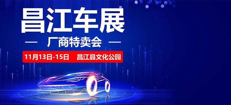 2020全岛行新能源汽车下乡暨昌江车展(11月)