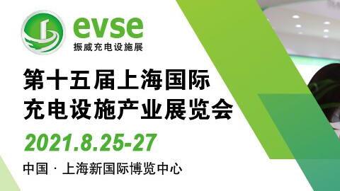 2021第十五届上海国际充电设施产业展览会