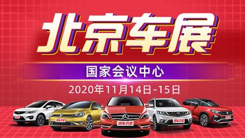 2020北京第二十六屆惠民團車節