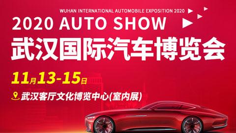 2020年武漢國際汽車展銷會