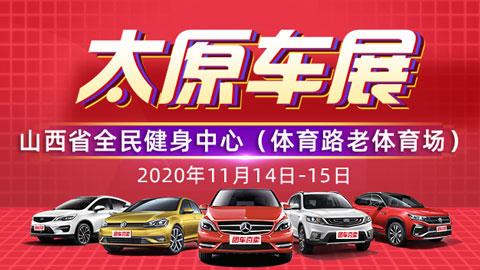 2020第三十二屆太原惠民車展