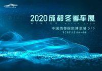 2020成都冬季车展12月启幕,这里能为你省这么多!