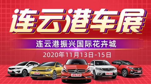 2020連云港第十八屆惠民團車節