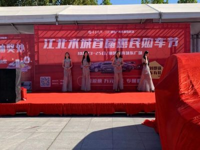 """江北水城首届惠民购车节闭幕 唱响""""银十旺季""""压轴戏"""