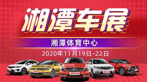 2020第十屆湘潭惠民車展