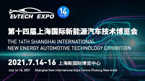 EVTECH EXPO第十四届上海国际新能源汽车技术博览会